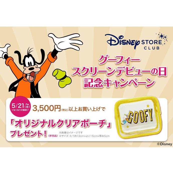 ディズニーストアクラブ グーフィースクリーンデビューの日記念キャンペーンが5月21日(金)から開催!