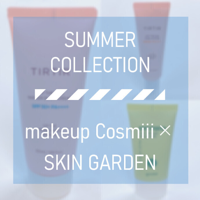 SUMMER COLLECTION -mekeup Cosmiii×SKIN GARDEN-