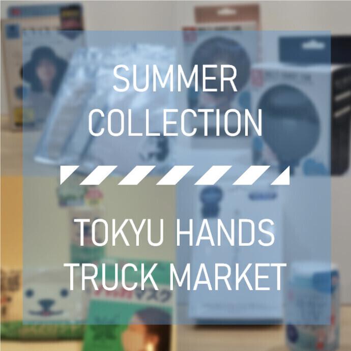 SUMMER COLLECTION -TOKYU HANDS TRACK MARKET-
