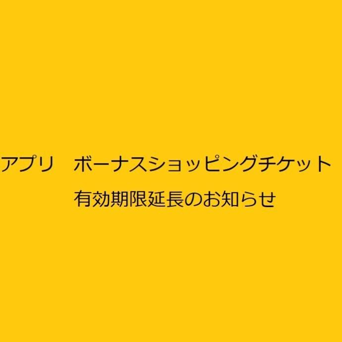 【延長期間変更】ボーナスショッピングチケット有効期限延長のお知らせ