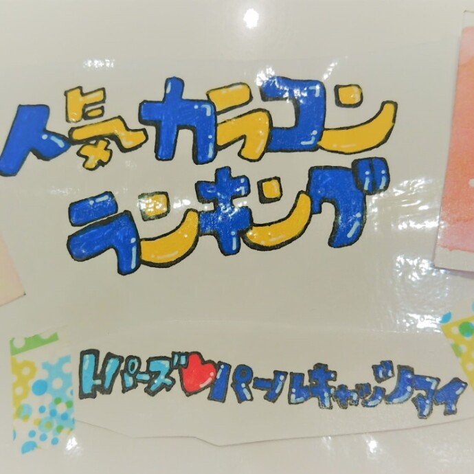 5月6日~5月12日の人気カラコンランキング♡