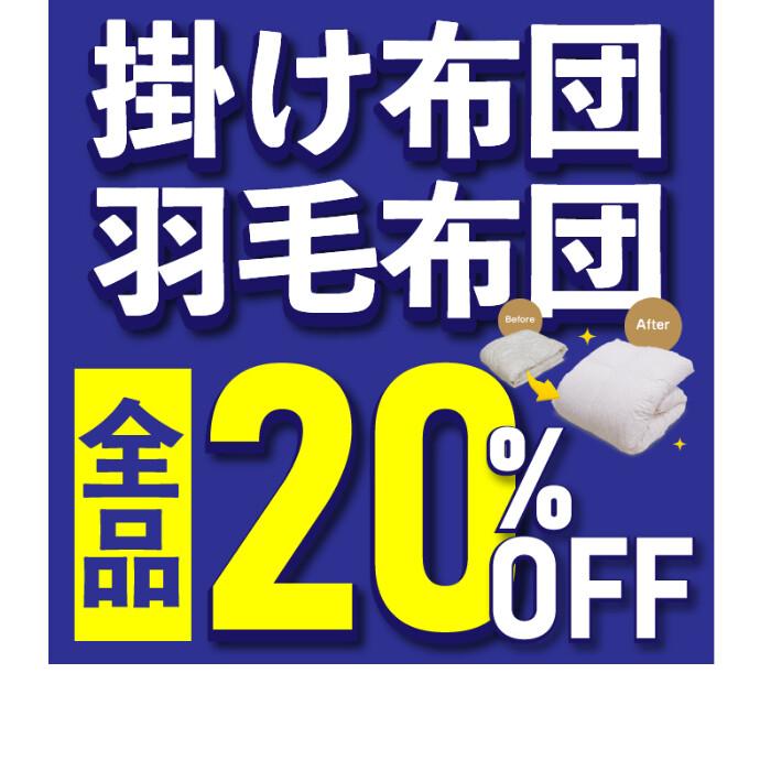 羽毛布団20%off