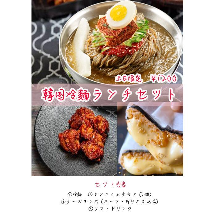 ☆土日限定☆韓国冷麺ランチセット