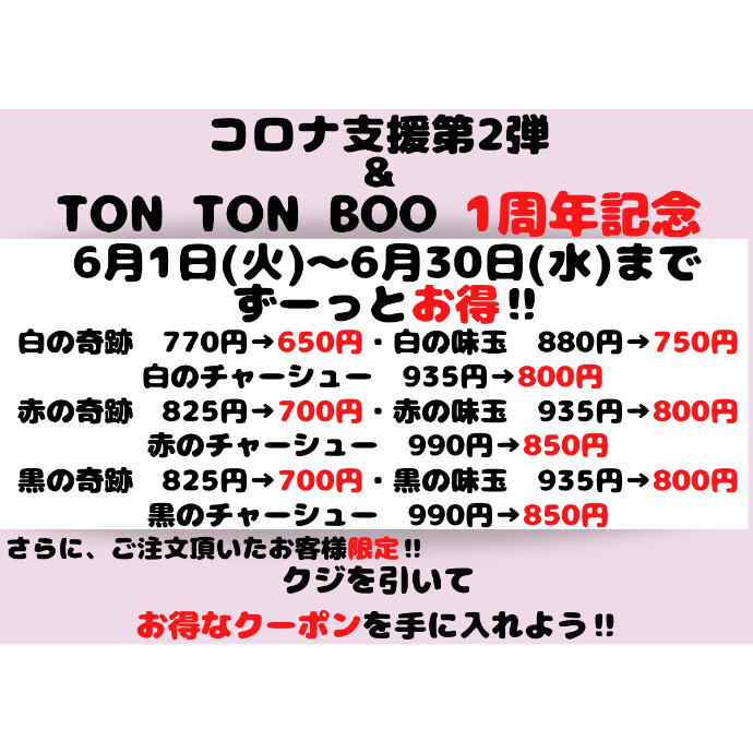 コロナ支援第2弾&TON  TON  BOO1周年記念