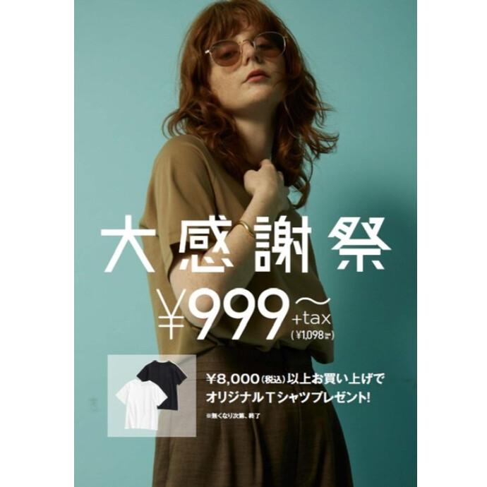 index【大感謝祭】開催!6/3(木)~