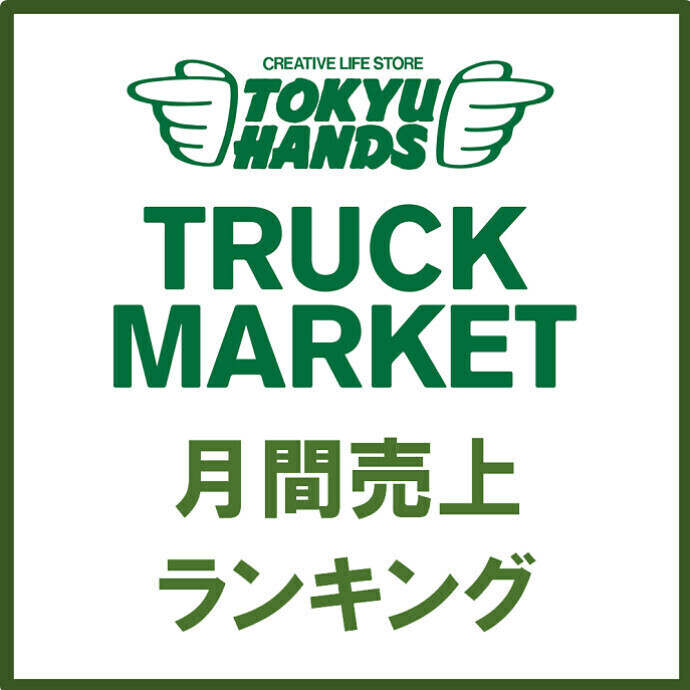 トラックマーケット 月間売上ランキング!