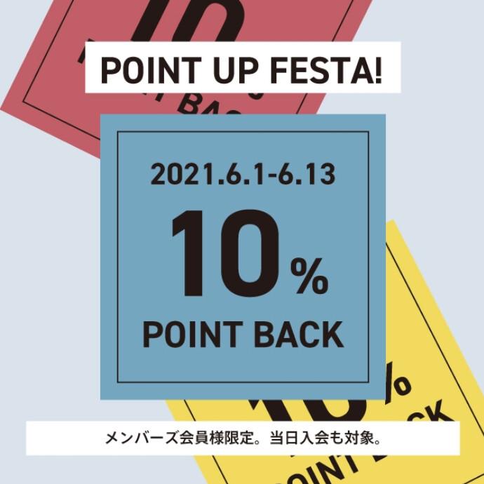 POKER FACE【POINT UP FESTA】開催中!!