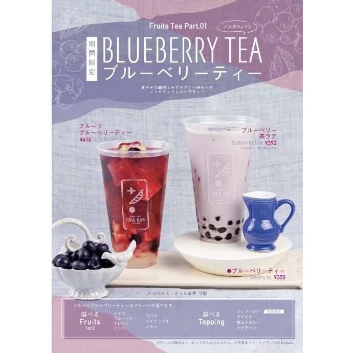 季節限定茶 ブルーベリーティー
