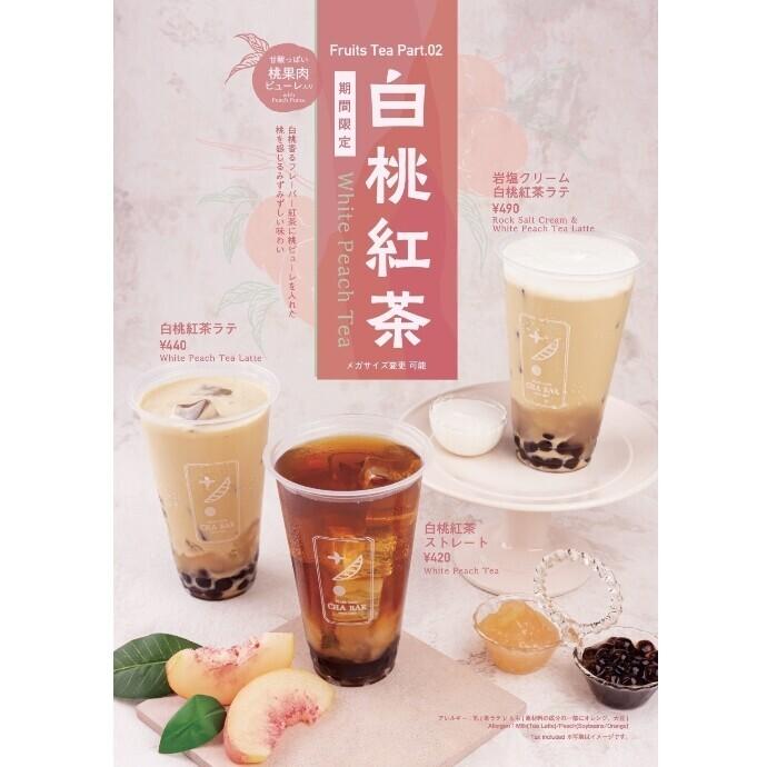 【予告】 白桃紅茶はじまります!