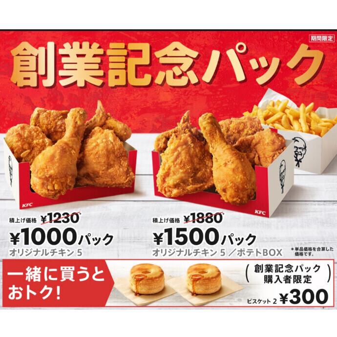 【KFC】創業記念パック発売中!【7月6日(火)まで】