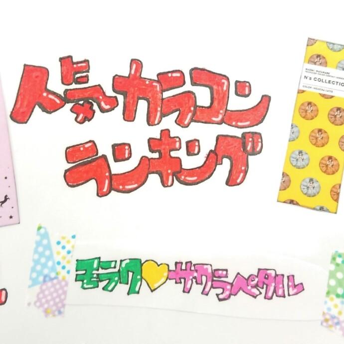 5月27日~6月2日の人気カラコンランキング♡