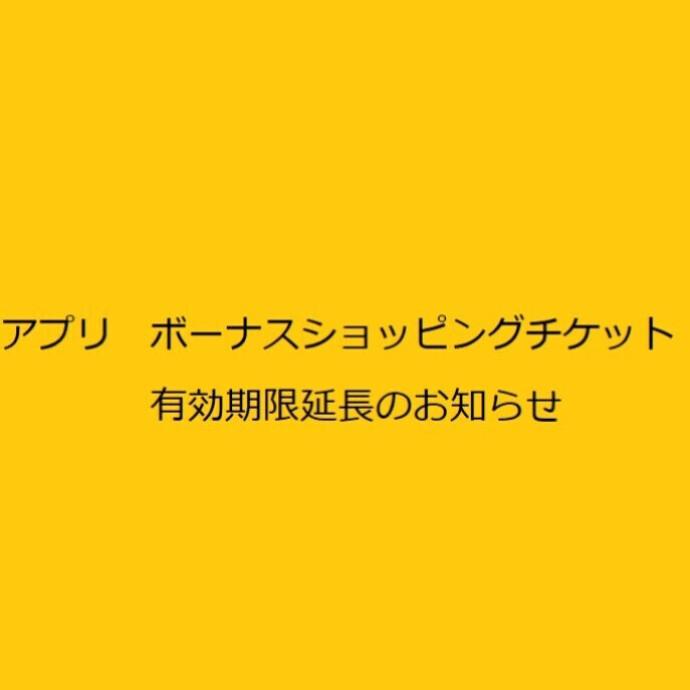【延長期間変更(再延長)】ボーナスショッピングチケット有効期限延長のお知らせ