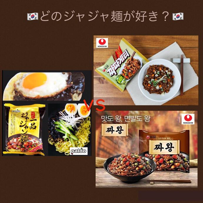 🇰🇷オススメ🇰🇷ジャジャン麺🇰🇷♡♡