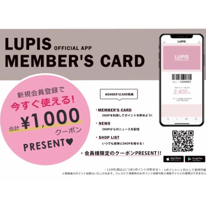 ♡LUPIS公式アプリ♡