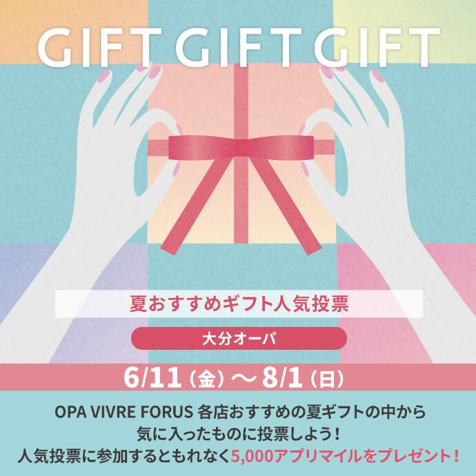 夏のおすすめギフト人気投票 6/11(金)~8/1(日)