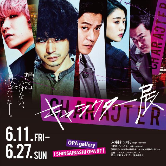 映画【キャラクター】展 *6/11(金)~6/27(日)期間限定SHOP