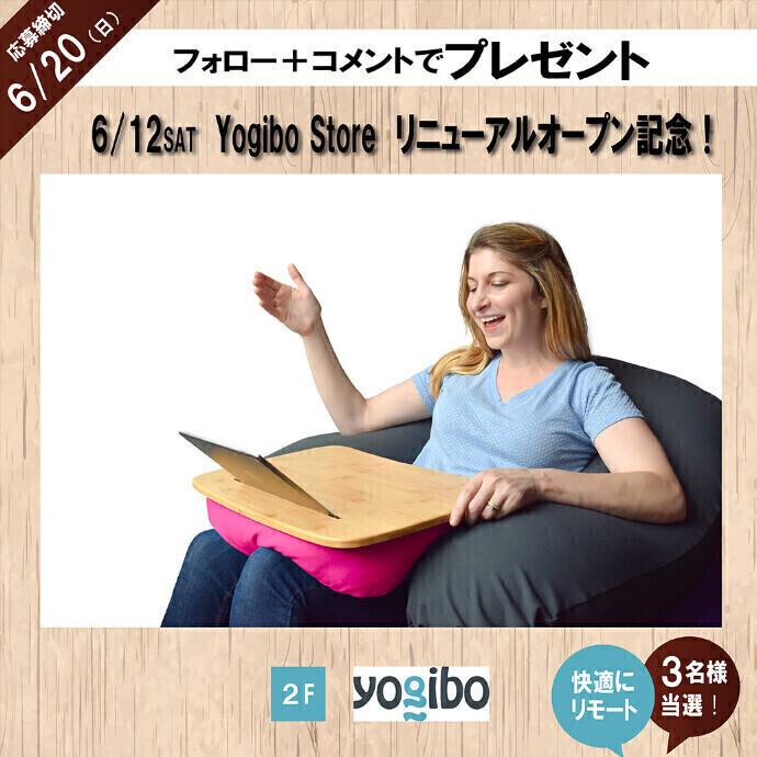 Yogibo Storeリニューアルオープン記念 キャナルシティオーパ公式インスタグラムキャンペーン