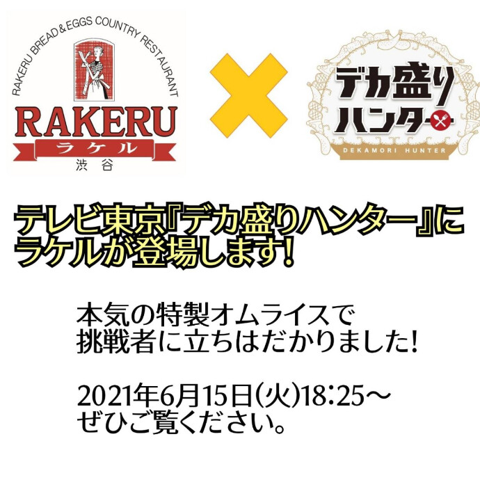 テレビ東京『デカ盛りハンター』にラケルが登場します!