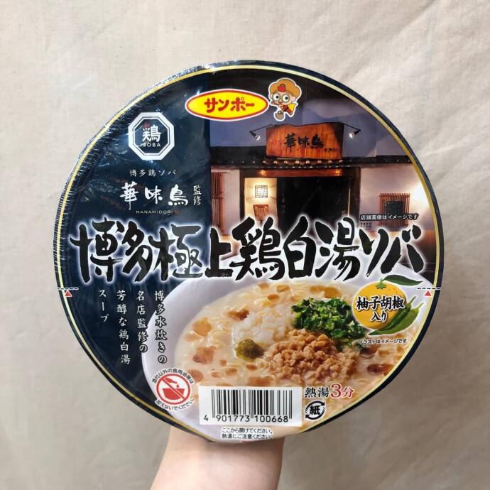 サンポー 華味鶏監修 博多極上鶏白湯ソバ