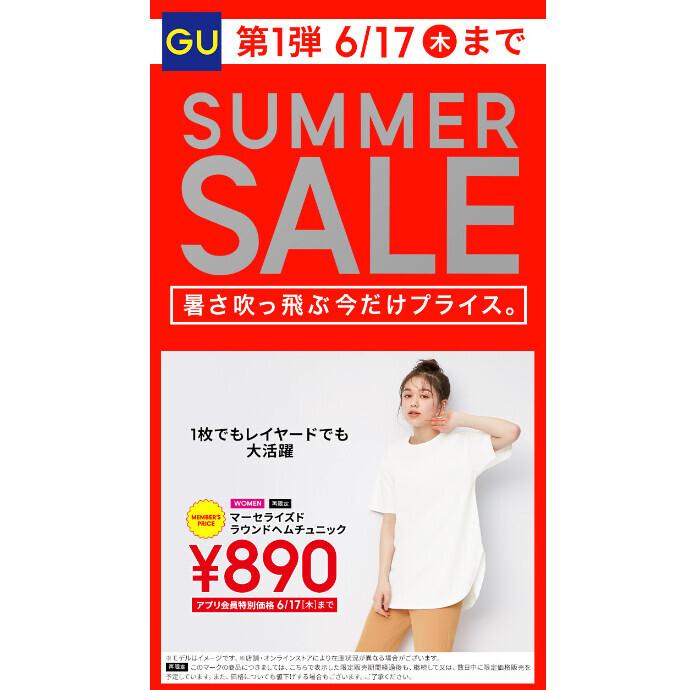 7/11(日)までSUMMER SALE開催中!