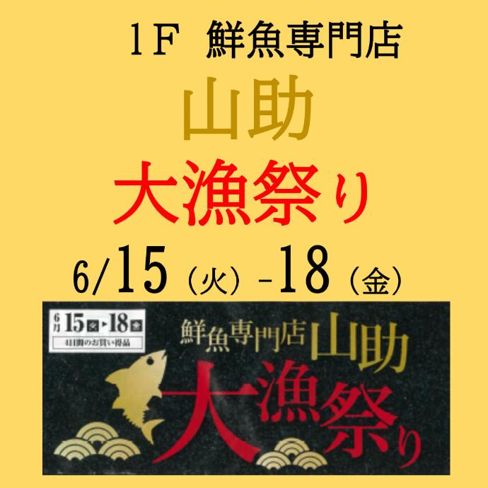 鮮魚専門店「山助」が大漁祭りを開催!