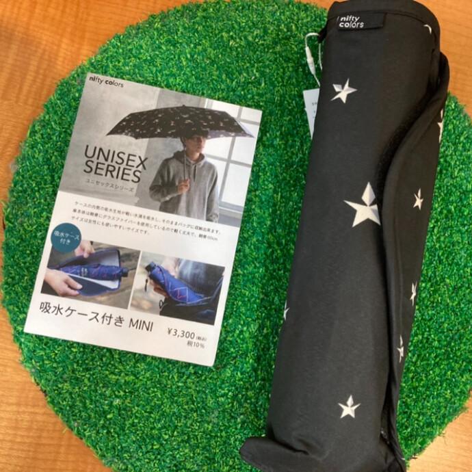 吸水ケース付き 折りたたみ傘