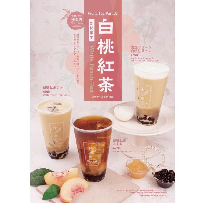 季節限定 「白桃紅茶」