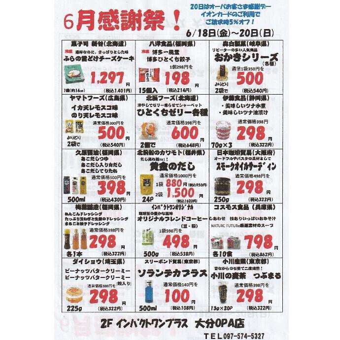6月後半【感謝祭セール】のお知らせ