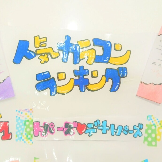6月3日~6月9日の人気カラコンランキング♡