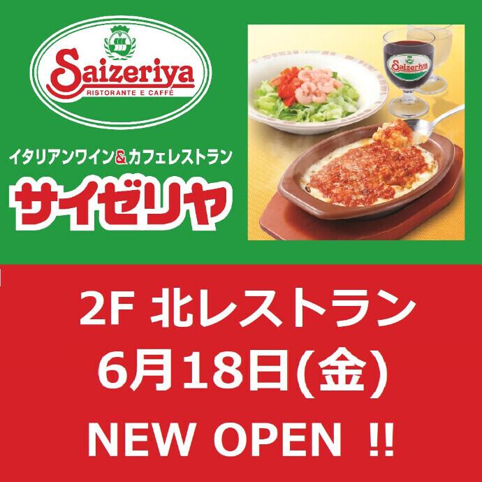 サイゼリヤ NEW SHOP OPEN !!