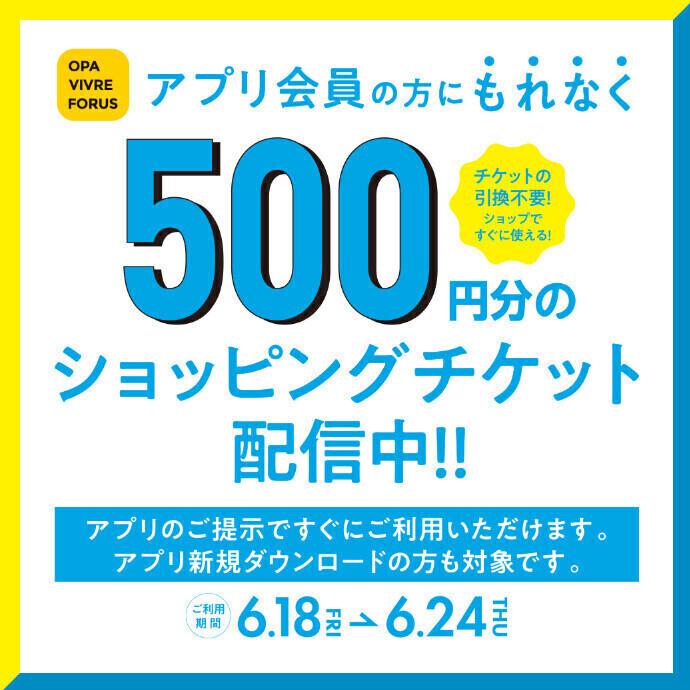 アプリショッピングチケット 500円プレゼント