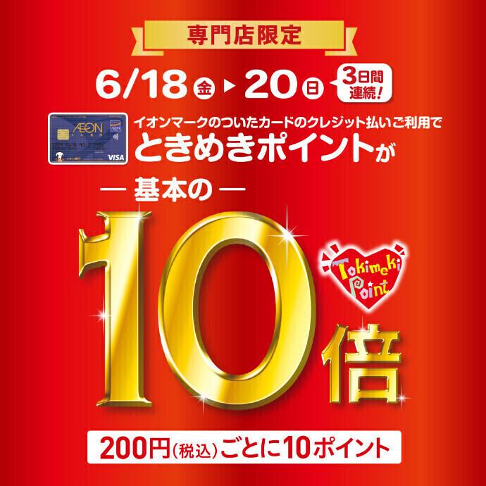 ときめきPOINT 10倍 6/18(金)~6/20(日) の3日間連続!