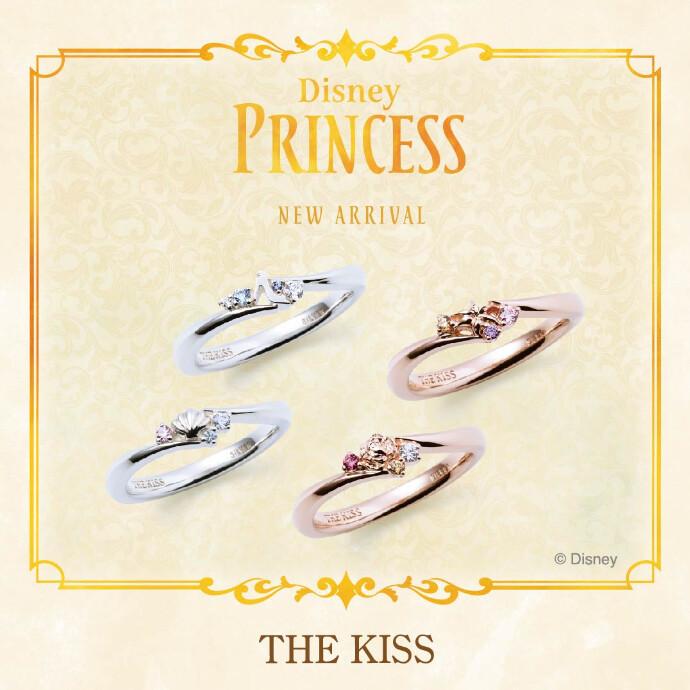《THE KISS ディズニープリンセスコレクション》 新作レディースリング発売