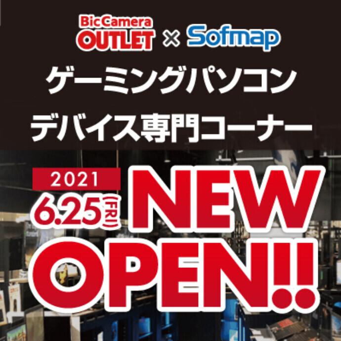 【NEW!!】  7F ビックカメラアウトレット・ソフマップ 「ゲーミングパソコン デバイス専門コーナー」オープン!