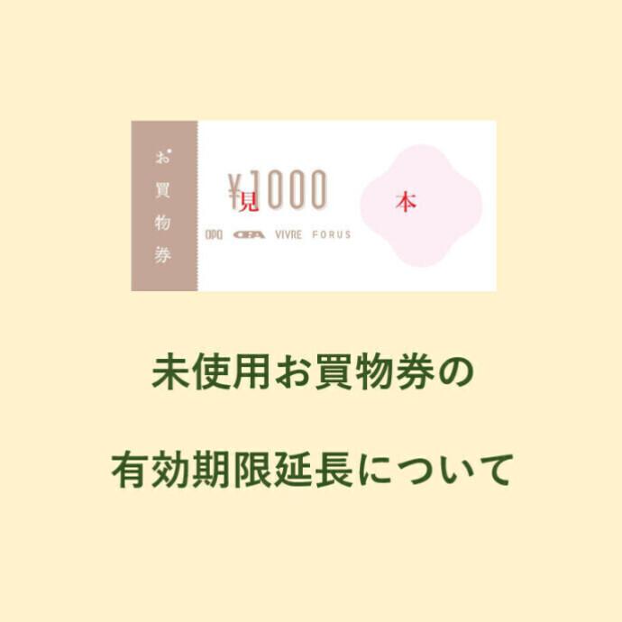 【再延長】2021年4月30日(金)の有効期限の記載があるお買物券をお持ちのお客さまへ