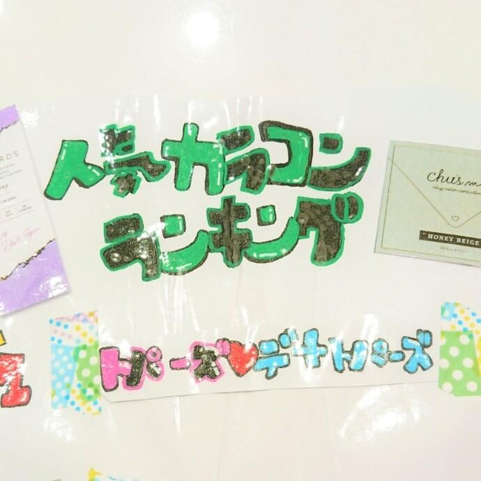 6月10日~6月17日の人気カラコンランキング♡