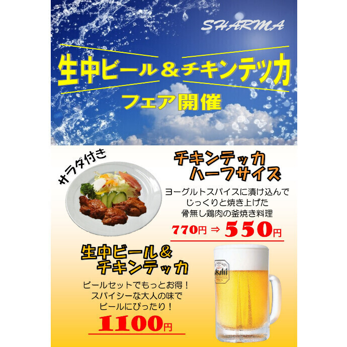 生中ビール&チキンテッカフェア開催