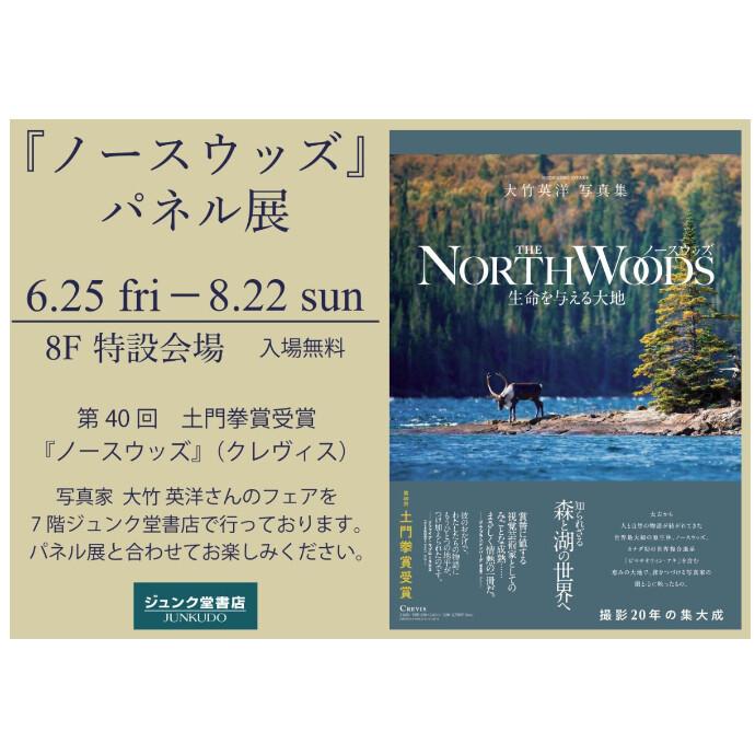 大竹 英洋 パネル展 「ノースウッズ ー生命を与える大地ー」