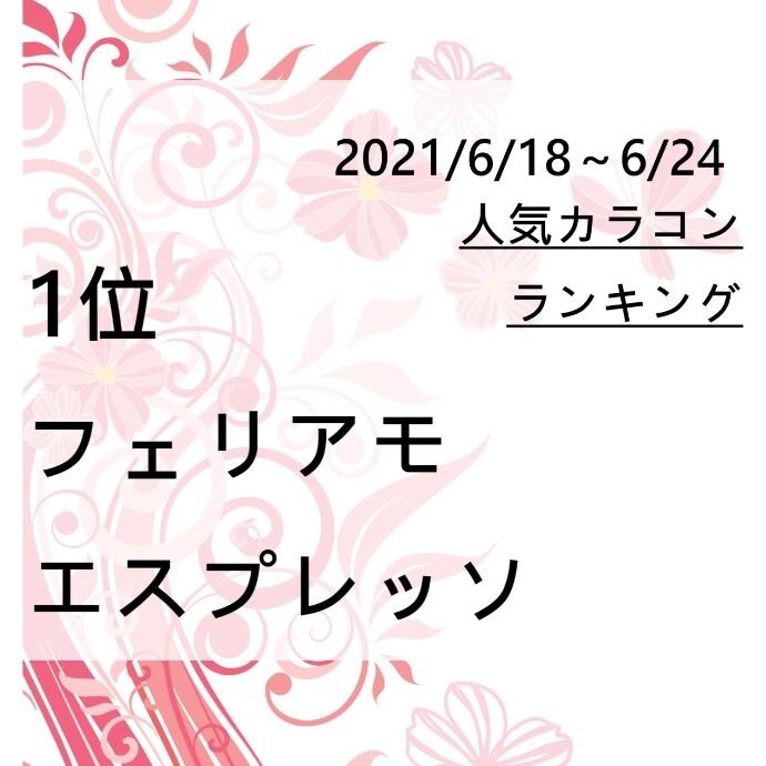 6月18日~6月24日の人気カラコンランキング♡