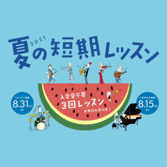 島村楽器 夏の短期レッスン