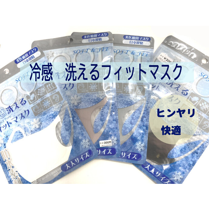 【ヒンヤリ快適】冷感 洗えるフィットマスク