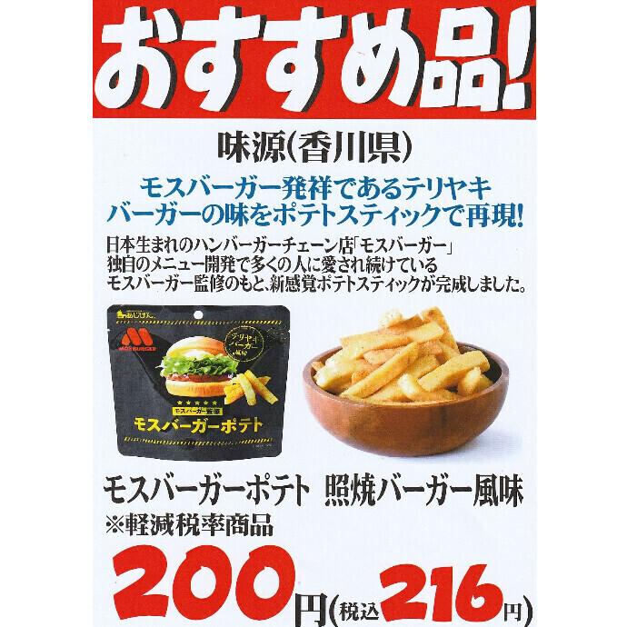 新商品★モスバーガーポテト入荷