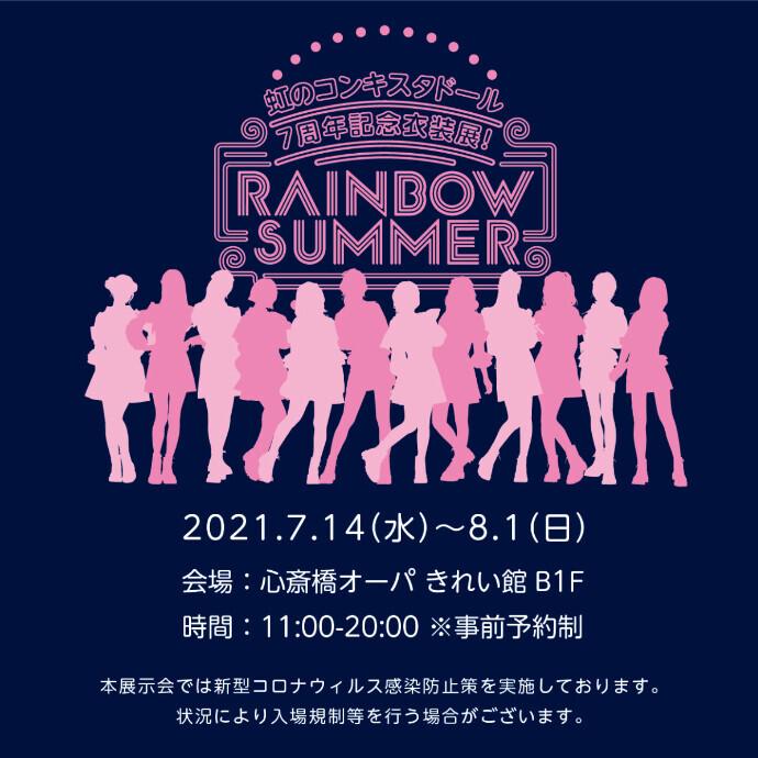 虹のコンキスタドール7周年記念衣装展!『RAINBOW SUMMER 』*7/14(水)~8/1(日)期間限定SHOP