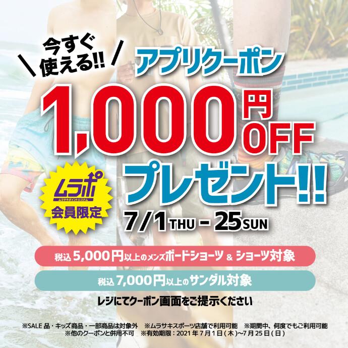 7/1~7/25期間限定 今すぐ使える!【1,000円OFFアプリクーポン】配信中!