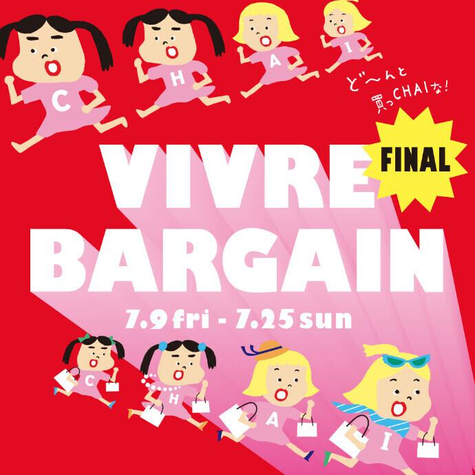 VIVRE FINALバーゲン 開催!