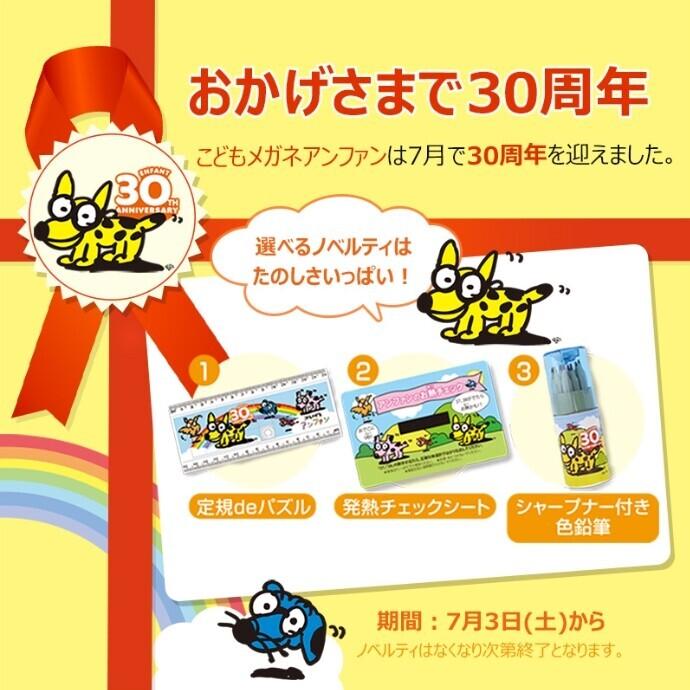 こどもメガネアンファン30周年!2つのプレゼントキャンペーン☆