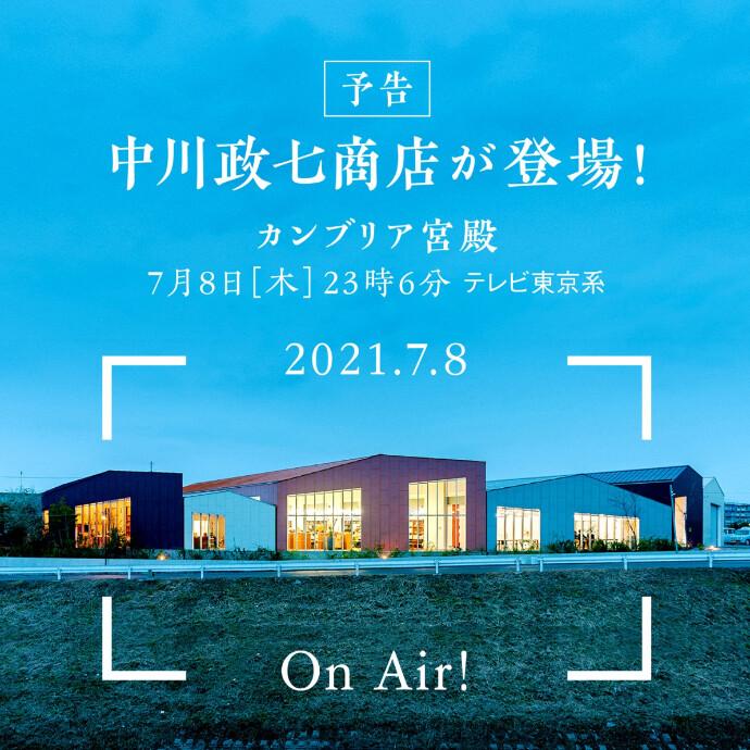 7月8日(木)放送の「カンブリア宮殿」に、中川政七商店が登場します!