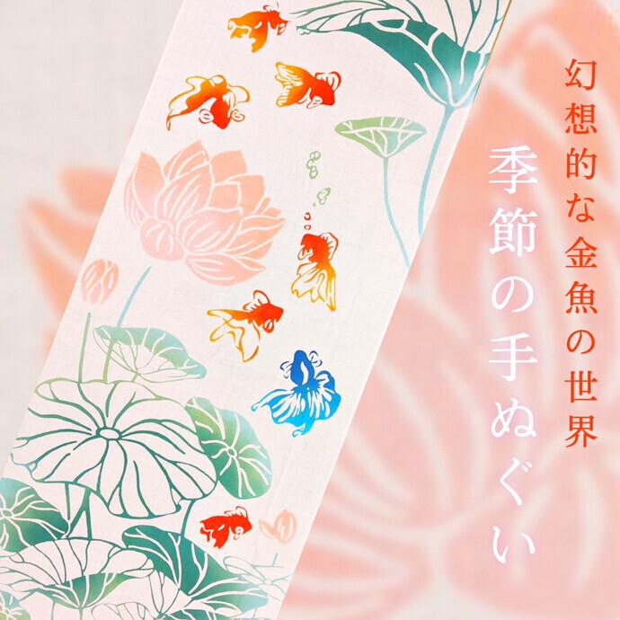 【季節の手ぬぐい】蓮金魚🐠