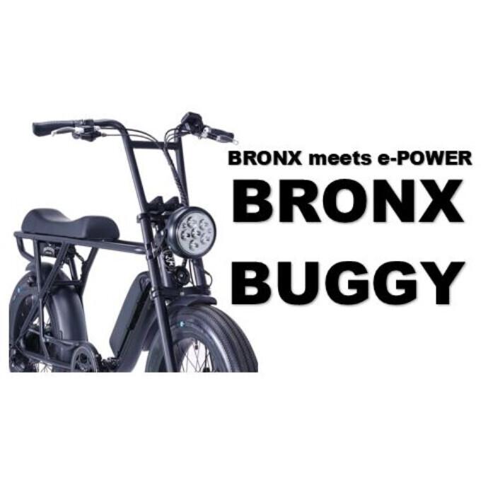 【BRONX BUGGY)ファットバイクブランドBRONXより話題のe-BIKE入荷!