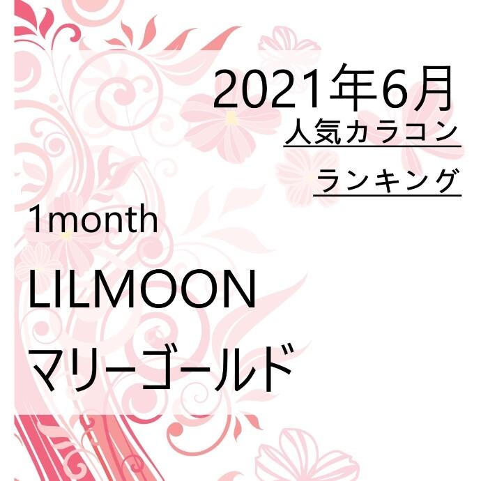 2021年6月人気1ヵ月カラコンランキング♡